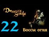 Demons souls прохождение [Rus] - 22 серия